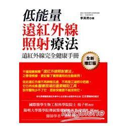 遠紅外線完全健康手冊:低能量遠紅外線照射療法