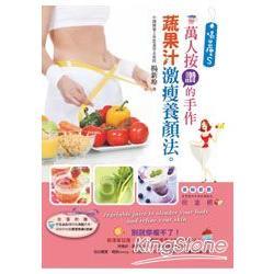 喝出瘦S!萬人按讚的手作蔬果汁激瘦養顏法