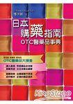 日本購藥指南:OTC醫藥品事典