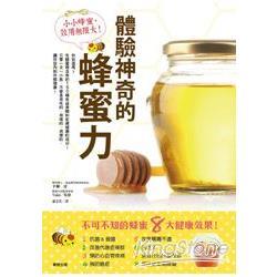 小小蜂蜜,效用無限大!體驗神奇的蜂蜜力