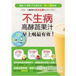 不生病高酵蔬果汁,早上喝最有效!