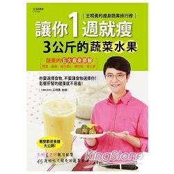 王明勇的瘦身蔬果排行榜:讓你1週就瘦3公斤的蔬菜水果