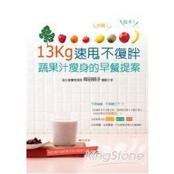 13kg速甩不復胖!蔬果汁瘦身的早餐提案