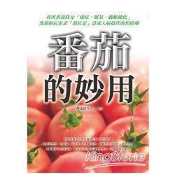 番茄的妙用