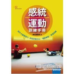 感統運動訓練手冊