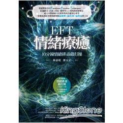 EFT情緒療癒:10分鐘情緒排毒敲打操