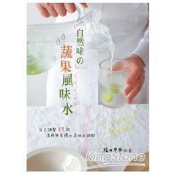 自然味蔬果風味水:自己調製37款清爽無負擔美味水調飲