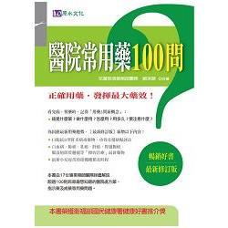 醫院常用藥100問[最新修訂版]