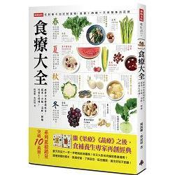 食療大全:跟著四季變換飲食,蔬果、肉類、海鮮、雜糧的養生時補!