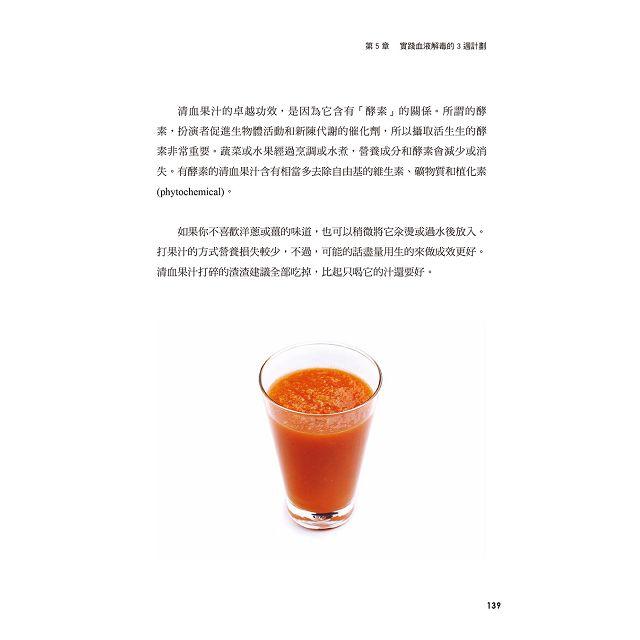 清血果汁3週解毒計畫,戰勝慢性病!