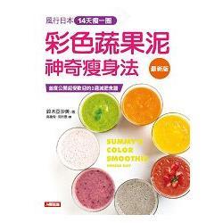 彩色蔬果泥神奇瘦身法(最新版)-食在好享受(08)