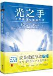 光之手:人體能量場療癒全書