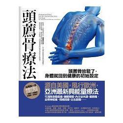 頭薦骨療法:頭薦骨放鬆了,身體就回到健康的初始設定