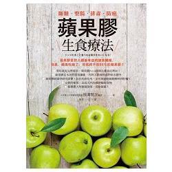 蘋果膠生食療法:斷糖.整腸.排毒.防癌