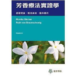 芳香療法實證學:基礎理論精油素描臨床應用