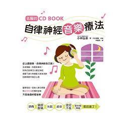 名醫的自律神經音樂療法 (附CD):台灣第一本自律神經調節CD書!