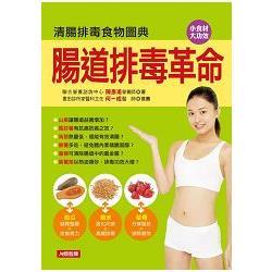 腸道排毒革命:清腸排毒食物圖典-健康輕圖典(8)