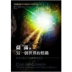薩滿與另一個世界的相遇:從洞穴進入宇宙的意識旅程