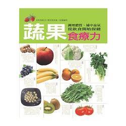 蔬果食療力