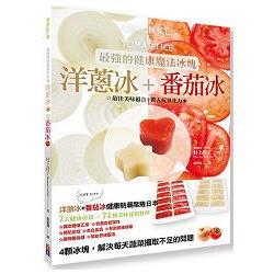 最強的健康魔法冰塊洋蔥冰+番茄冰-最佳美味組合+驚人的抗氧化力