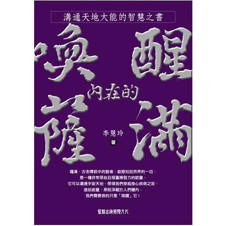 喚醒內在的薩滿:溝通天地大能的智慧之書