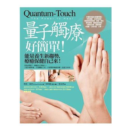 量子觸療好簡單(全新修訂版):能量養生新趨勢,療癒保健自己來!