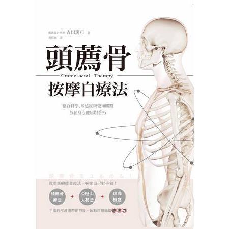 頭薦骨按摩自療法:整合科學、敏感度與覺知關照,放鬆身心健康跟著來