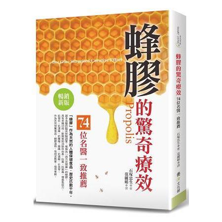 蜂膠的驚奇療效(暢銷新版)