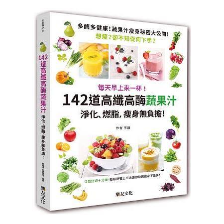 每天早上來一杯!142道高纖高?蔬果汁:淨化、燃脂,瘦身無負擔!