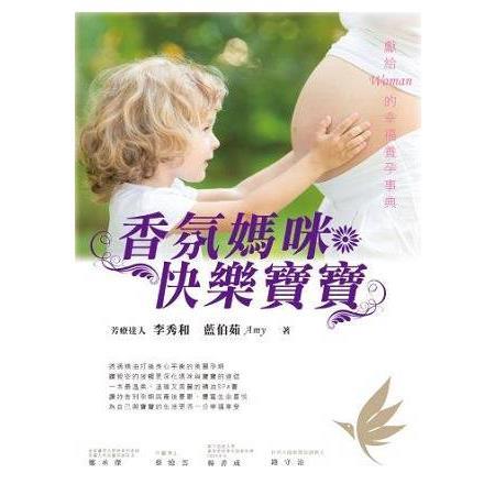 香氛媽咪快樂寶寶-獻給Woman的幸福養孕事典