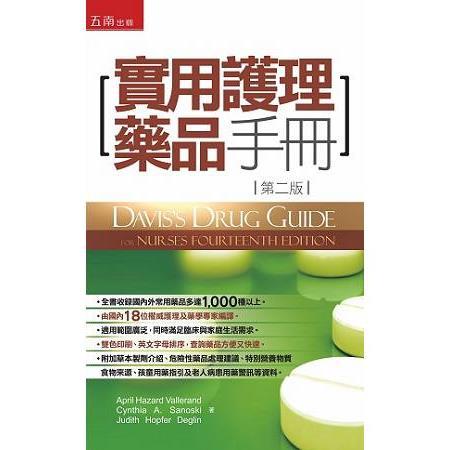 實用護理藥品手冊
