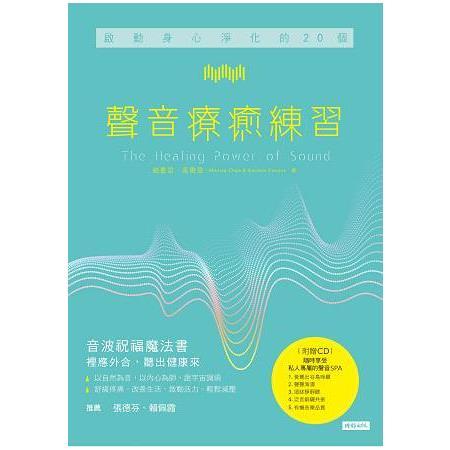 啟動身心淨化的20個聲音療癒練習