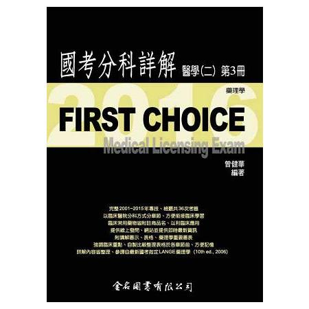 FIRST CHOICE國考分科詳解醫學(二)第3冊 藥理學_2016