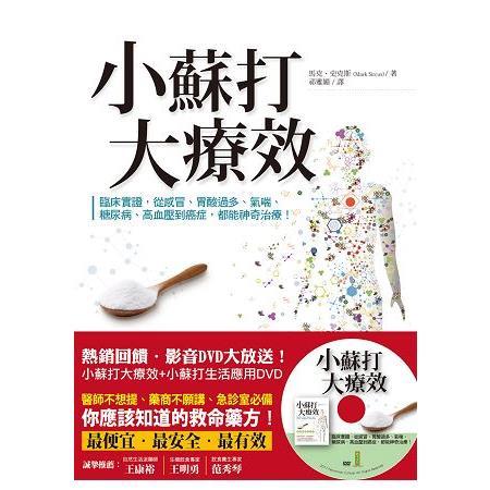 小蘇打大療效+小蘇打應用DVD(熱銷回饋,書籍影音超值版)