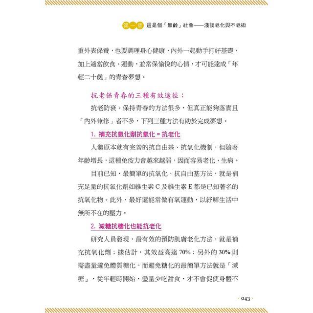 無糖發酵不老之鑰(全彩)~ 酵素升級版---五色多酚妙用多