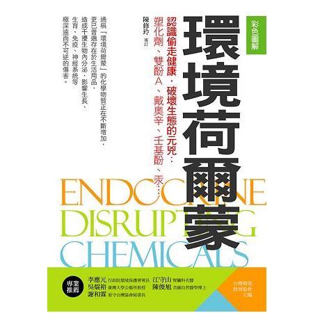 環境荷爾蒙:認識偷走健康.破壞生態的元兇:塑化劑、雙酚A、戴奧辛、壬基酚、汞…【彩色圖解】