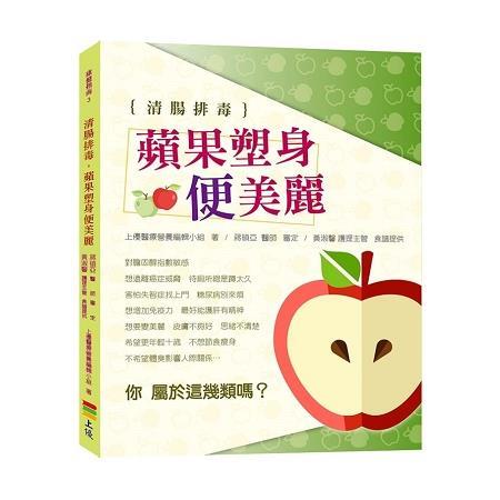 清腸排毒,蘋果塑身便美麗
