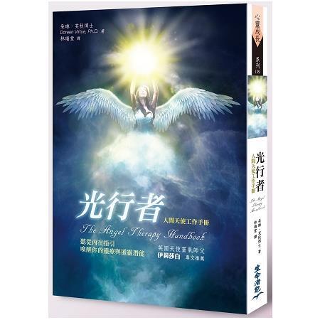 光行者-人間天使工作手冊