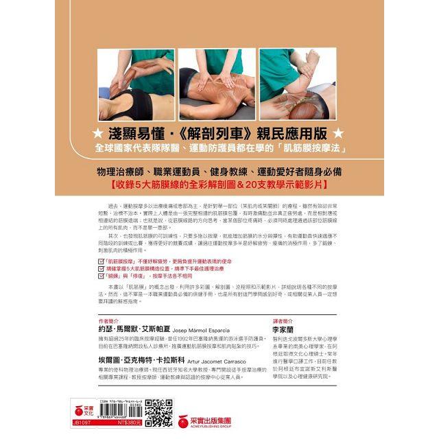 肌筋膜徒手按摩解剖書:5大部位x 10種手法x 7道程序,紓解運動疲勞&提升競技表現的終極按摩法