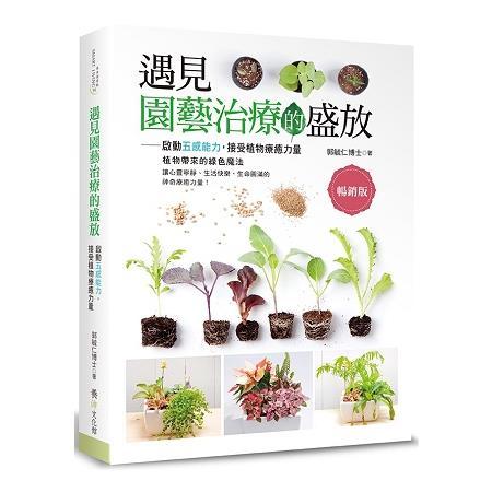 遇見園藝治療的盛放--啟動五感能力,接受植物療癒力量(暢銷版)