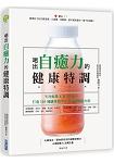 喝出自癒力的健康特調:天然鮮果X草本時蔬,打造101種讓身體不生病的排毒配方飲