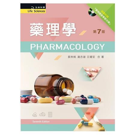 藥理學(第七版)【附藥物語音學習光碟】