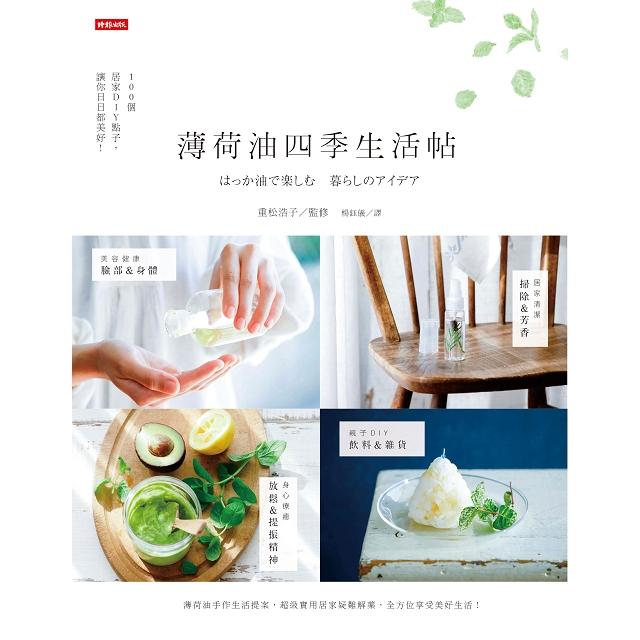 薄荷油四季生活帖:100個居家DIY點子,讓你日日都美好!