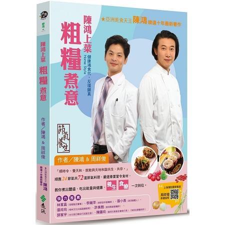 陳鴻上菜  粗糧煮意