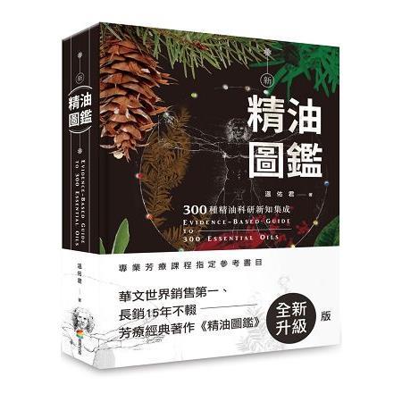 新精油圖鑑:300種精油科研新知集成