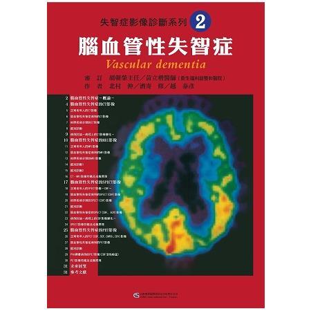 失智症影像診斷系列2 腦血管性失智症