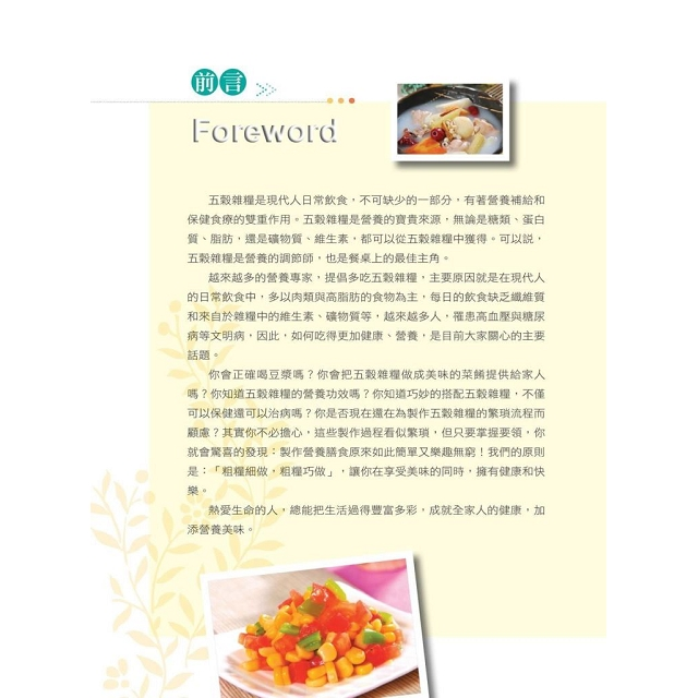 五榖雜糧長命保健食療法(彩圖精華版)