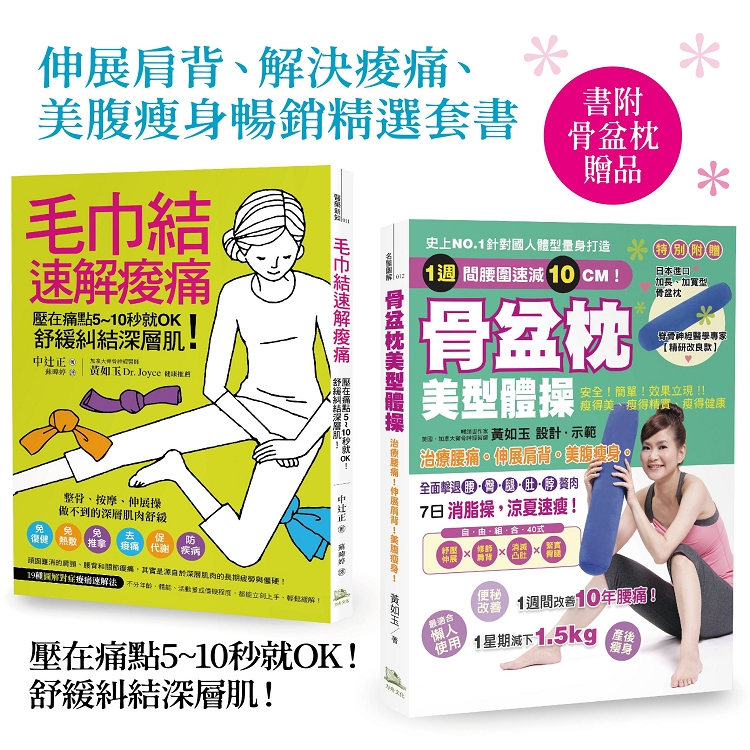 伸展肩背、解決痠痛、美腹瘦身暢銷精選套書:骨盆枕美型體操+毛巾結速解痠痛壓在痛點5~10秒就OK!舒緩糾結深層肌!