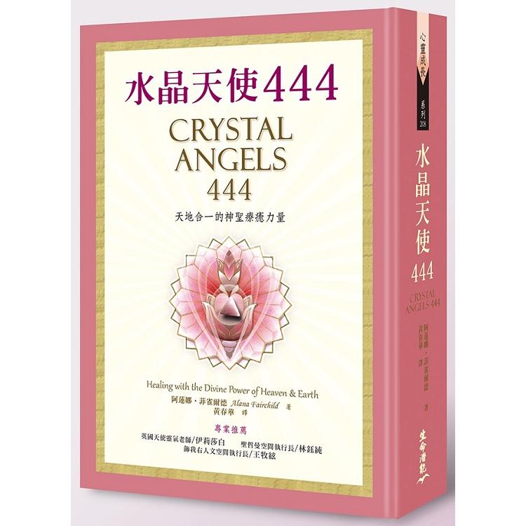 水晶天使444 天地合一的神聖療癒力量