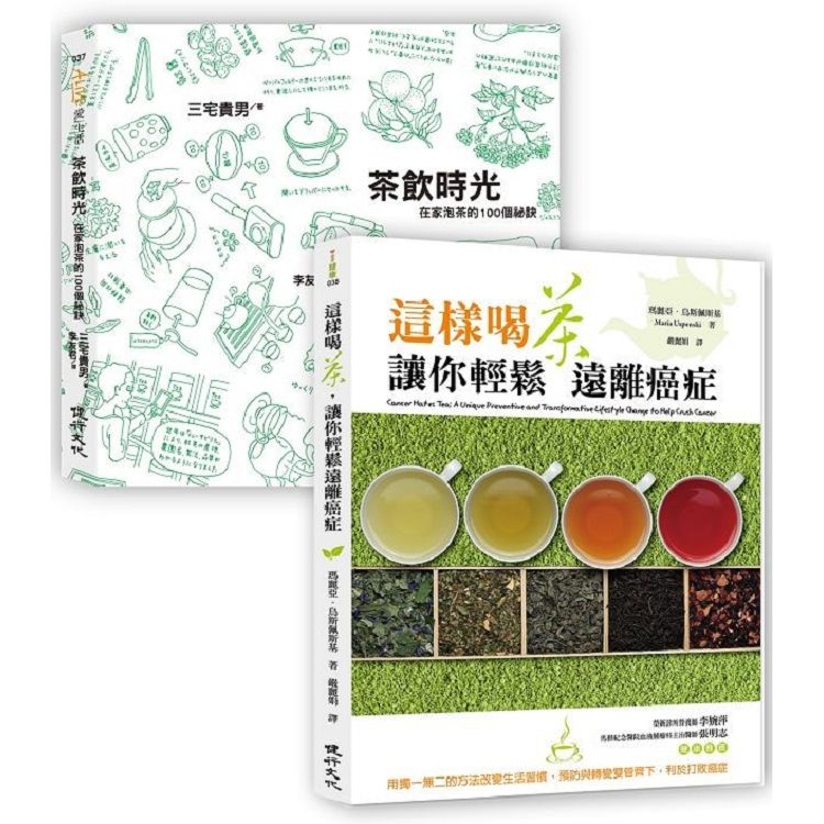 飲茶生活:這樣喝茶、泡茶最健康套書(《這樣喝茶,讓你輕鬆遠離癌症》+《茶飲時光》)